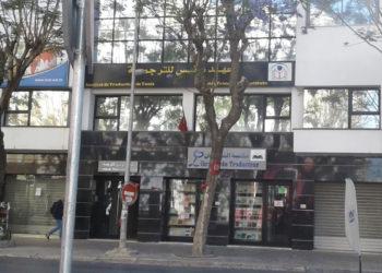L'Institut-de-traduction-de-Tunis