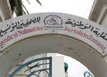 Syndicat-National-des-Journalistes-Tunisiens-
