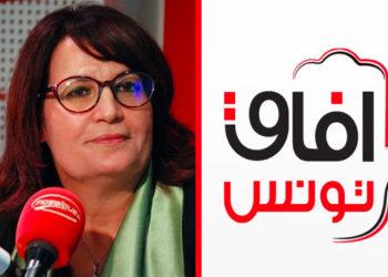 Samira-Meraï-démissionne-d'Afek-Tounes
