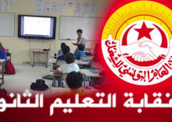 la-Fédération-générale-de-l'enseignement-secondaire