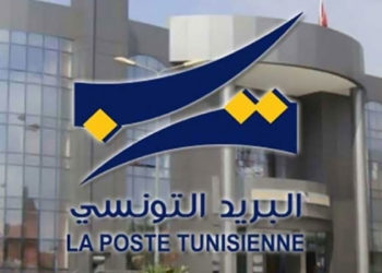 poste-tunisienne