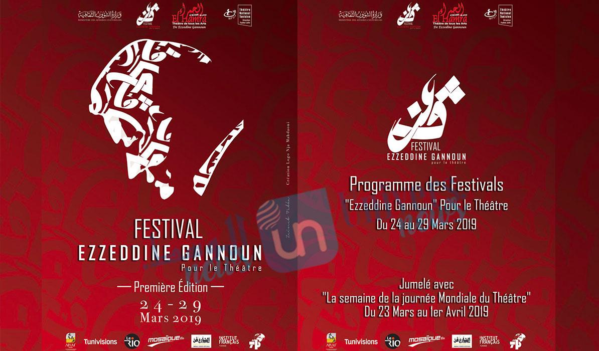 1er-festival-Ezzeddine-Gannoun-3