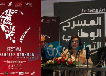 1er-festival-Ezzeddine-Gannoun