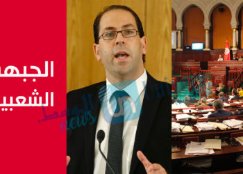 Front-populaire-youssef-chahed-et-ARP